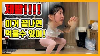 홈트! 출산 후 다이어트 스쿼트 할건 하고 먹자!! 4…