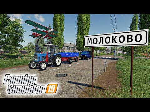 Farming Simulator 19 : Село Молоково ● Мы Трактористы и Комбайнеры
