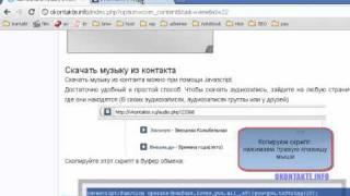 Как скачать музыку из Контакта(http://okontakte.info/kak_kachat_muziku_iz_kontakta - инструкция и скрипт для скачивания музыки из Контакта., 2010-11-15T21:56:11.000Z)