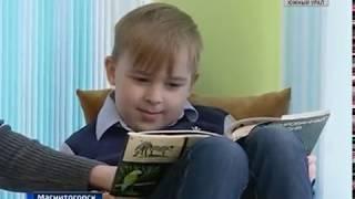 Детская библиотека для проблем со зрением в Магнитогорске
