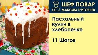 Пасхальный кулич в хлебопечке . Рецепт от шеф повара Максима Григорьева