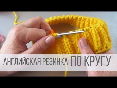 Как вязать английскую резинку по кругу спицами