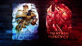 Демасия против Ноксуса | Трейлер игрового события