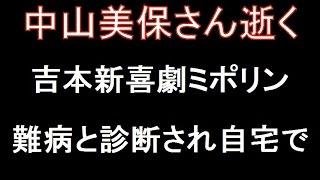 吉本新喜劇 中山美保さん逝く 吉本新喜劇の中山美保さんが死去、78歳 ...