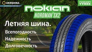 видео Nokian Nordman SX2