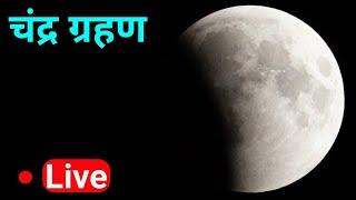 चंद्र ग्रहण Live - Chandra Grahan Live