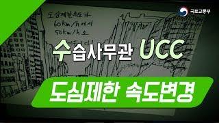 국토교통부 수습사무관 UCC - 도심제한속도 변경