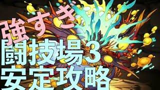 ヨグソトースが強すぎた!闘技場3 パズドラ