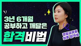 [경찰공무원 합격자 인터뷰] 경찰 공무원 시험, 순경 …