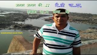 Maili Chaadar Odh Ke Kaise............. Karaoke.............मैली चा दर ओढ़ के कै से