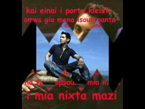 Ekdromi -Mixalis Xatzigiannis with lyrics