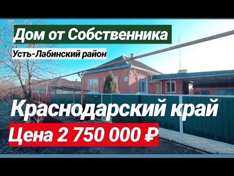 ПРОДАЕТСЯ ДОМ ЗА 2 750 000 РУБЛЕЙ В КРАСНОДАРСКОМ КРАЕ, УСТЬ-ЛАБИНСКИЙ РАЙОН