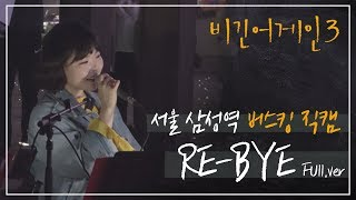 [비긴어게인3 직캠] 상큼x999♥ 비타민 필요하면 클릭☞ 이수현(Lee Soo hyun)의 「RE-BYE」 full.ver