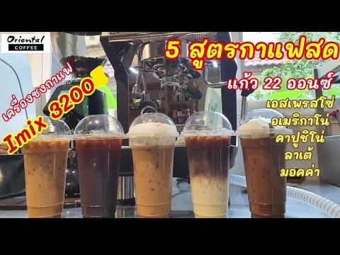 5 Iced Coffee สูตรกาแฟเย็น แก้ว 22 ออนซ์ ด้วยเครื่องชงกาแฟ Imix 3200C +เครื่องบดกาแฟ JX 600AD
