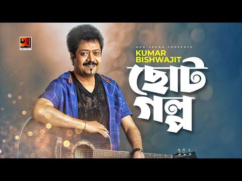 Choto Golpo | Kumar Bishwajit | Album Projapoti | Official Lyrical Video | ☢ EXCLUSIVE ☢