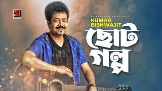 Choto Golpo | by Kumar Bishwajit | Album Projapoti | Official lyrical Video