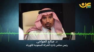 شاهد.. مدير الكهرباء: السعوديون المسرحون حصلوا على تعويض مجزِشاركنا برأيك