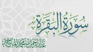 سورة البقرة - القارئ عبدالرحمن الماجد - عام 1438 | Quran Surat Al-Baqarah