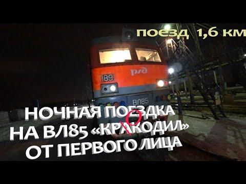 Ночная Поездка на поезде 1600 метроов  от первого лица/ ВЛ85 / РЖД