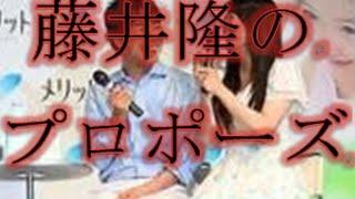 藤井隆さんのプロポーズの心温まる話です 泣きたいときや感動したいとき...