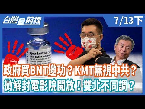 政府買BNT邀功?KMT無視中共?  微解封電影院開放!雙北不同調?【台灣最前線】2021.07.13(下)