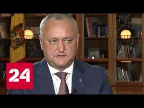 Игорь Додон: Молдавия преодолела политический кризис - Россия 24