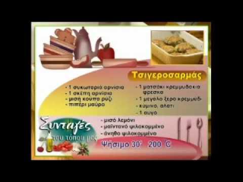 Μαγειρέματα - Συνταγές της Θράκης