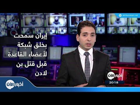 لماذا خلقت إيران شبكة لتنظيم القاعدة ثم أوت كبار أعضائه؟  - نشر قبل 3 ساعة