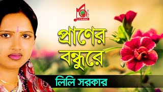 Lili Sarkar - Praner Bondhure   প্রাণের বন্ধুরে   Bangla Vandari Gaan   Music Audio
