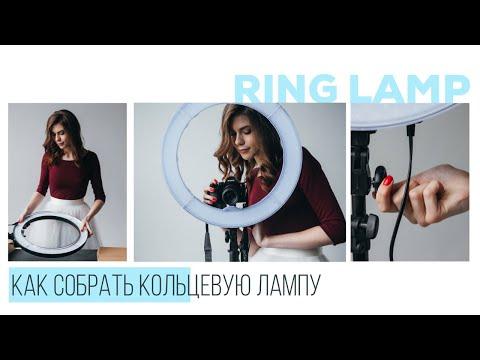 Инструкция: Как собрать кольцевую лампу