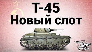 Т-45 - Новый слот