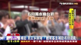 http://news.tvbs.com.tw/entry/566716 在臉書上po文,說政府作莊發行運...