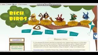 Самый лучший сайт для заработка-Money Birds(Мани Бердс).1500RUB в день