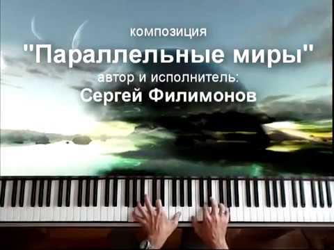 """Фортепиано красивая музыка. """"Параллельные миры"""" (авторская фортепианная музыка)"""