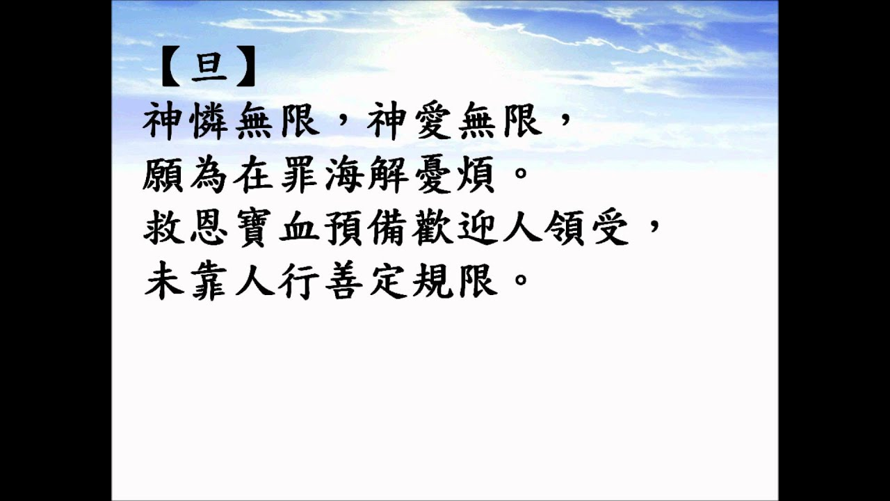 福音粵曲 - 神愛世人 music - YouTube