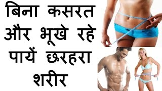 Slim body tips in hindi for home lose weight fast diet food loss reduce fat