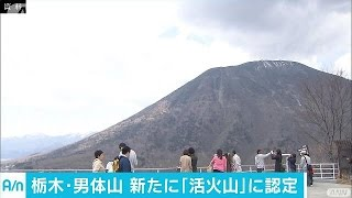 栃木県日光市の男体山について、気象庁は新たに「活火山」に認定しまし...