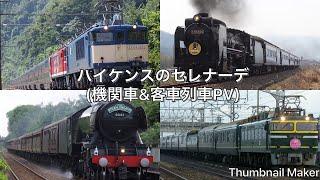 ハイケンスのセレナーデ(機関車&客車列車PV)