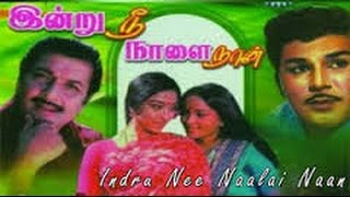 Indru Nee Nalai Naan |இன்று நீ நாளை நான் | Sivakumar,Lakshmi,Mega Hit Tamil Full H D Movie