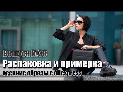Стильные образы. Удачные покупки – одежда на осень с Aliexpress: свитер, ботинки, джинсы, рюкзак