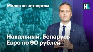 Отравление Навального. Беларусь. Евро по 90 рублей
