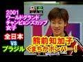 【バレーボール】JPN vs BRA【2001ワールドグランドチャンピョンズカップ 女子】