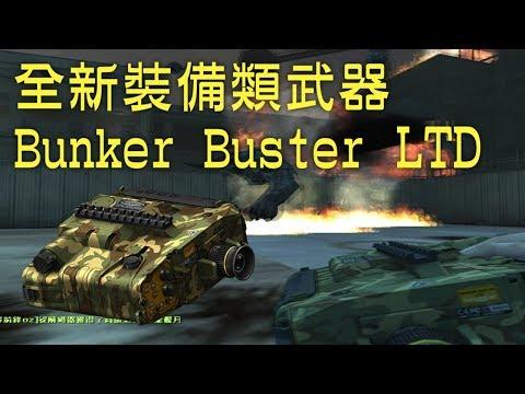 【 CSO 】新裝備類 [ Bunker Buster LTD ] 導彈武器 │ 殭屍、災厄之章,簡易評測。