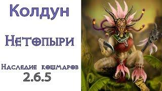 diablo 3: LoN Колдун Огненные нетопыри в сете Наследие кошмаров 2.6.1