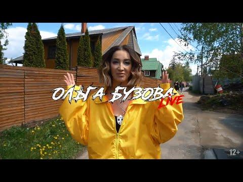 Ольга Бузова Live Тиктокеры XO TEAM HOUSE(2020) 12+