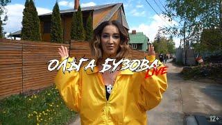 Ольга Бузова Live Тиктокеры XO TEAM HOUSE(2020) 12+ cмотреть видео онлайн бесплатно в высоком качестве - HDVIDEO