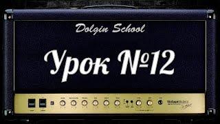 Уроки игры на электрогитаре №12 Dolgin School