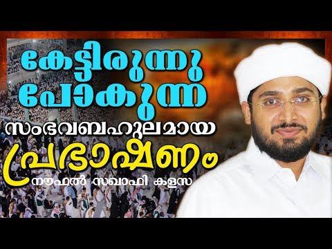 നൗഫൽ സഖാഫിയുടെ മനോഹരമായ പ്രഭാഷണം | LATEST ISLAMIC SPEECH IN MALAYALAM 2018 | NOUFAL SAQAFI KALASA