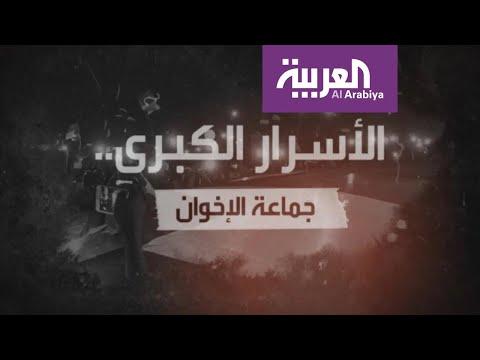 العربية تكشف في سلسلة وثاثقية أسرار الإخوان في السودان