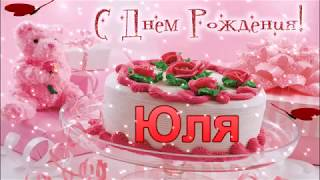С Днем Рождения, Юля! Именное поздравление + чудесная открытка